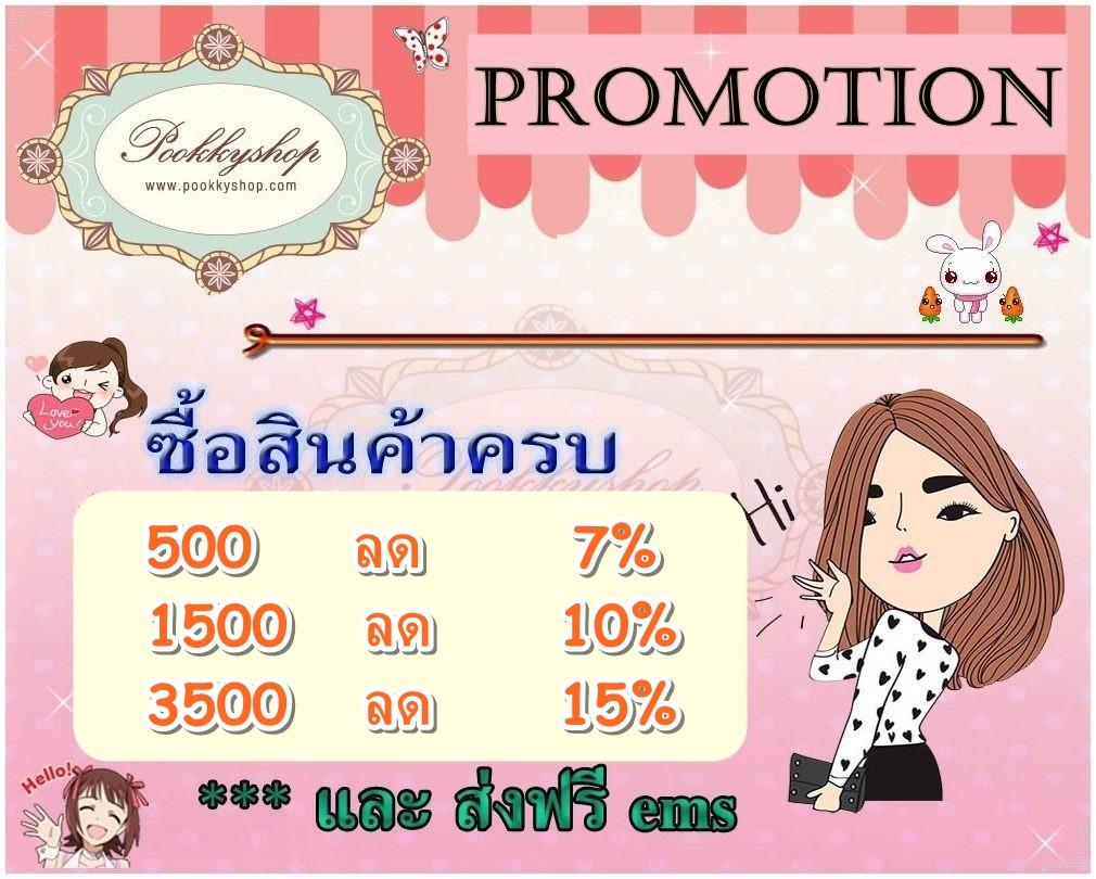 Promotion ลด 7-15% และส่งฟรี ems ทุกรายการ