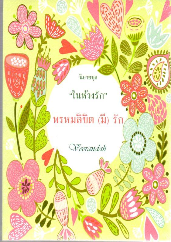 พรหมลิขิต(มี)รัก ชุด ในห้วงรัก veerandah(วีรันดา) ทำมือ คลังนิยาย นิยายรัก นิยายโรมานซ์ นิยายมือสอง ยายความรัก นิยายรักโรแมนติก นิยายรักหวานแหวว