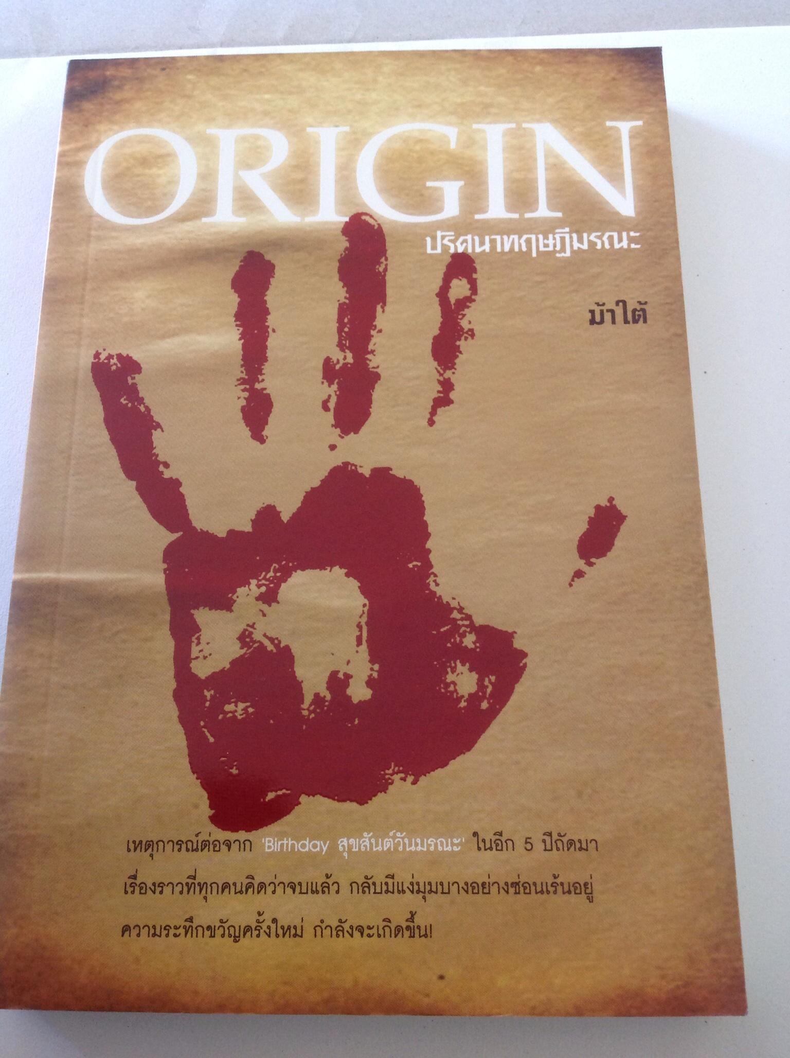 Origin ปริศนาทฤษฏีมรณะ