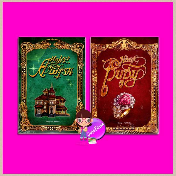 ชุด มนตร์ 2 เล่ม : 1.มนตร์อธิษฐาน Make A Wish 2.มนตร์ทับทิม Magic Ruby Kalthida(กัลฐิดา) ทำมือ