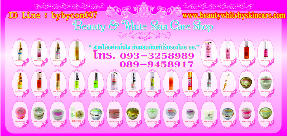 Beauty White By Skin Care Shop