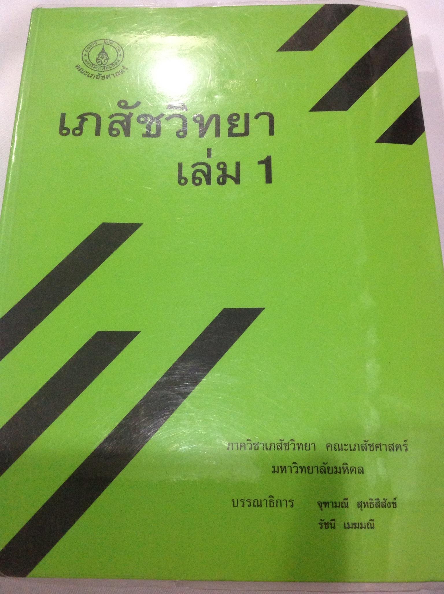 เภสัชวิทยา เล่ม 1