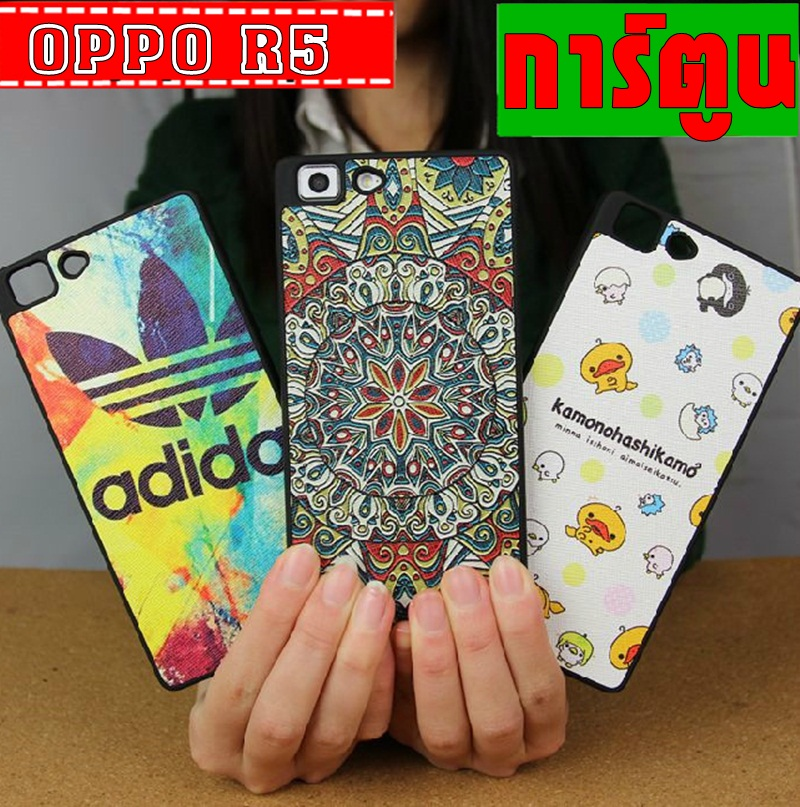 เคส OPPO R5 - Cartoon Hard Case#3[Pre-Order]