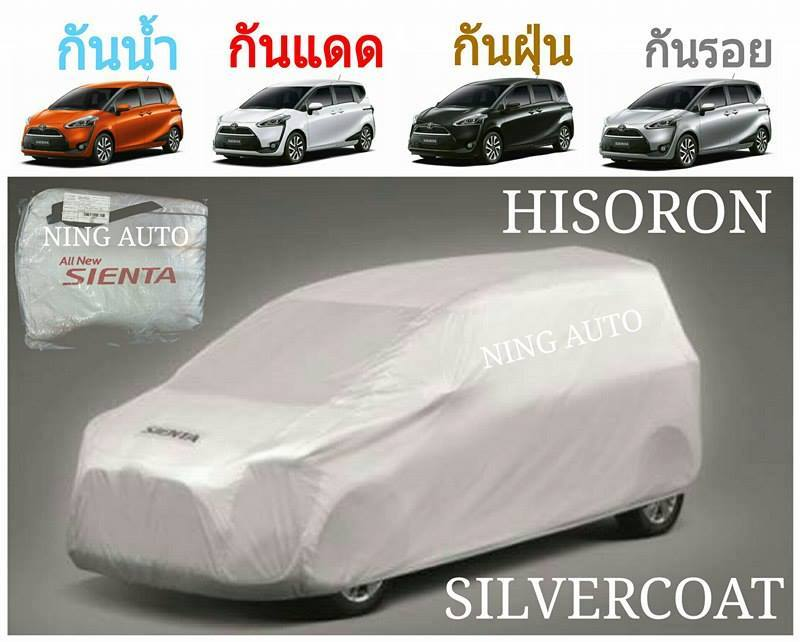 ผ้าคลุมรถ ตรงรุ่น TOYOTA SIENTA แบบ Silvercoat