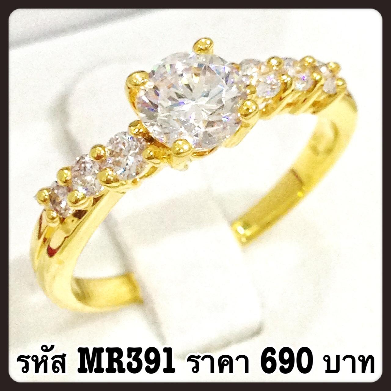 แหวนเพชร CZ รหัส MR391 size 55