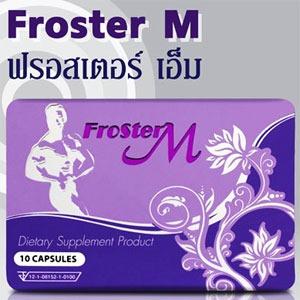 Froster M (ฟรอสเตอร์ เอ็ม) ลดอาการหลั่งเร็ว, เสริมสมรรถภาพทางเพศช่วยเพิ่มความแข็งแรงให้อสุจิ