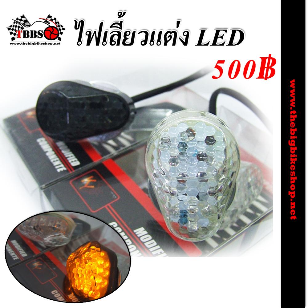 ไฟเลี้ยว LED แต่ง (แบบมีเหลี่ยม)