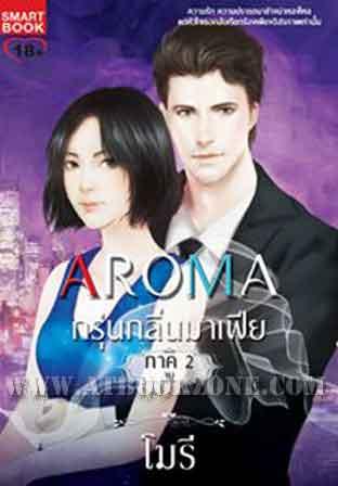 AROMA กรุ่นกริ่นมาเฟีย ภาค 2 (จบ) / โมรี :: มัดจำ 0 ฿, ค่าเช่า 50 ฿ (Smart book)