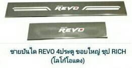 สคลัพเพส REVO 4 ประตู ( โลโก้แดง )