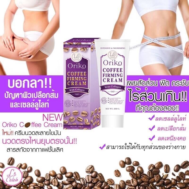 ผลการค้นหารูปภาพสำหรับ oriko coffee firming cream