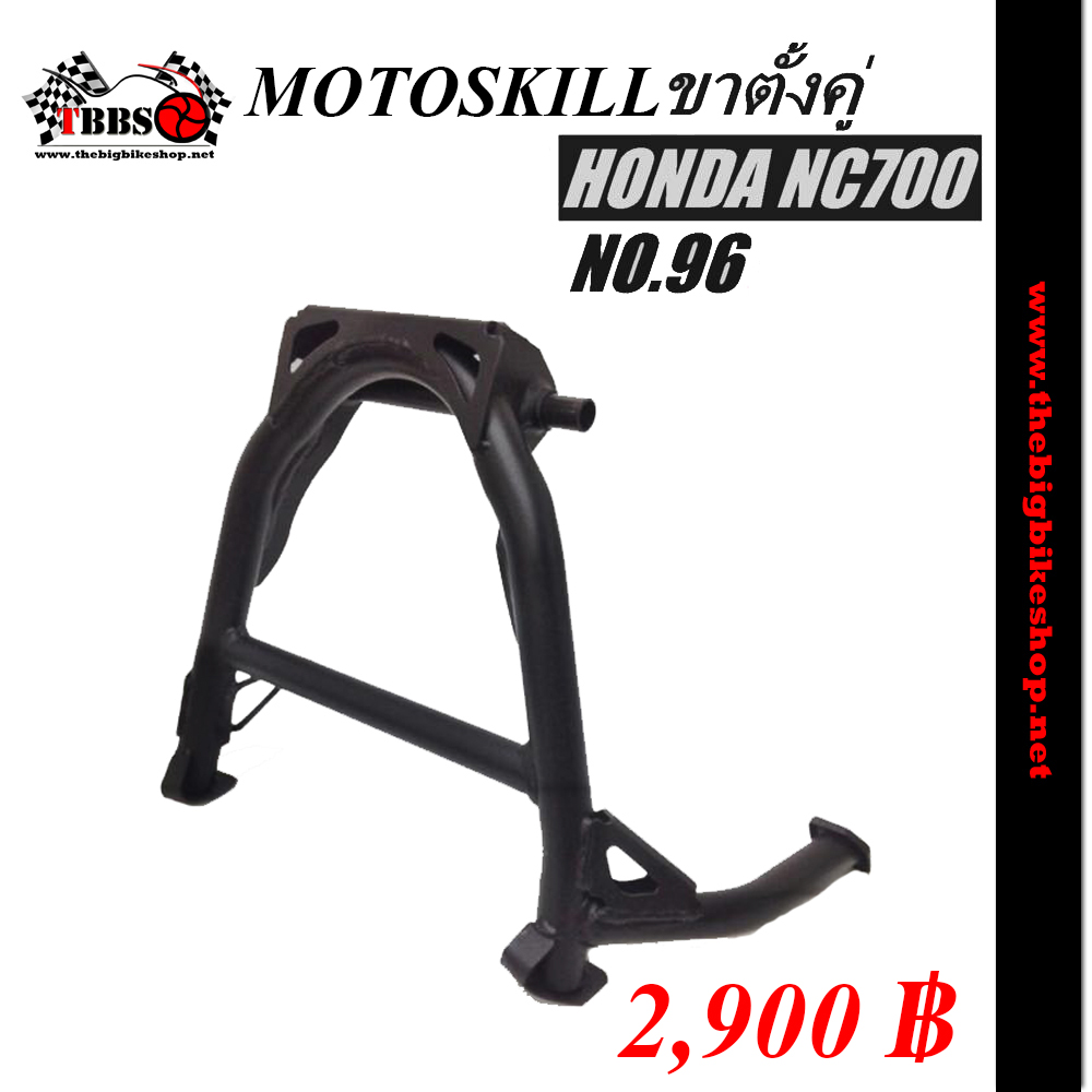 ขาตั้งคู่ Honda NC700-750 No.96