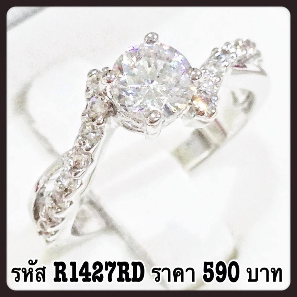 แหวนเพชร CZ รหัส R1427RD size 53