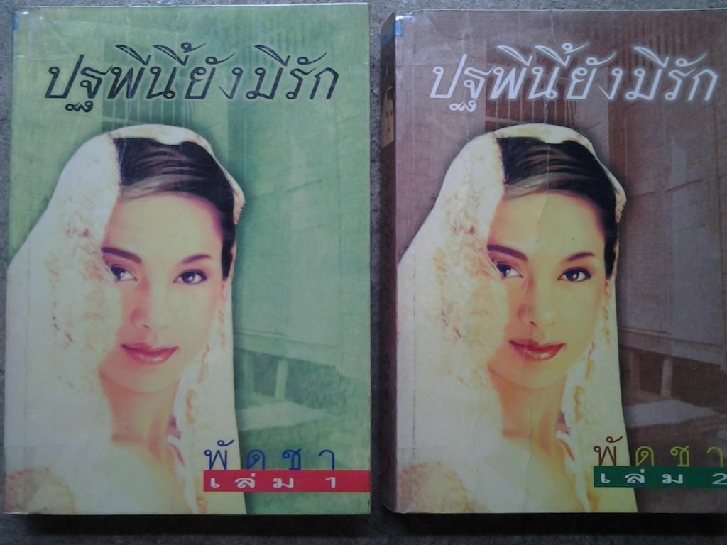 ปฐพีนี้ยังมีรัก 1-2 เล่มจบ โดย พัดชา