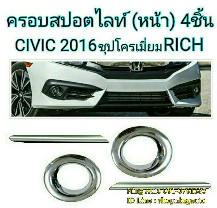 ครอบไฟตัดหมอกโครเมี่ยม All New Civic 2016