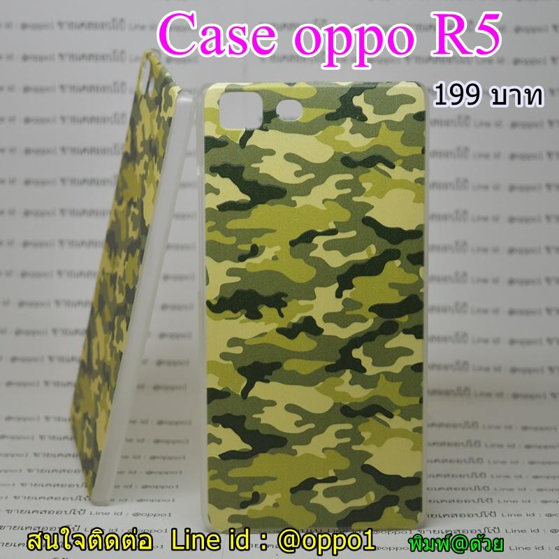 Oppo R5 ลายทหาร
