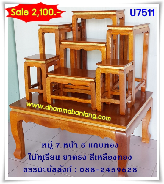 โต๊ะหมู่บูชา หมู่ 7 หน้า 5 แถบทอง ไม้ทุเรียน ขาตรง สีเหลืองทอง (คลิ๊กดูขนาด)