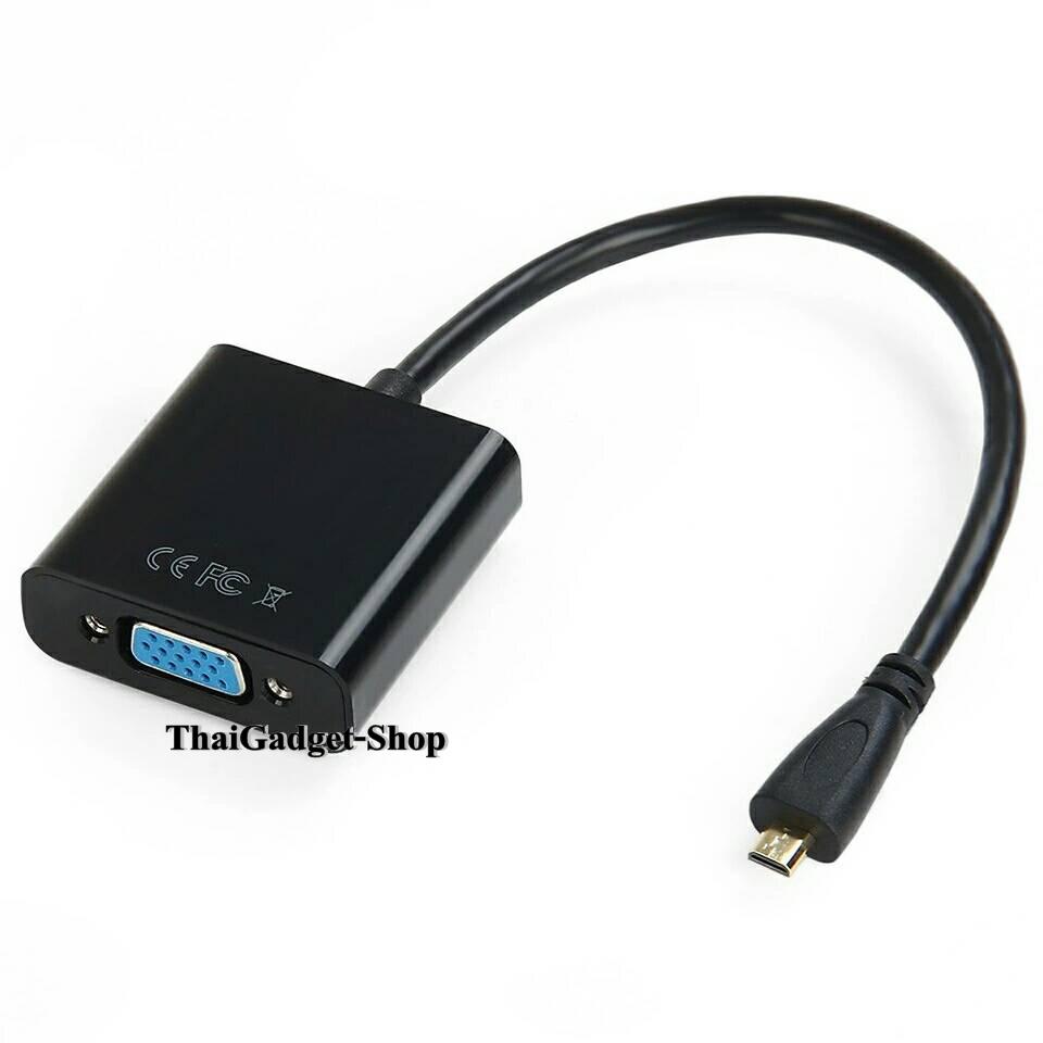 สาย Micro HDMI to VGA Converter สำหรับ Surface RT/ Surface 2/Samsung ATIV และ Tablet อื่นๆ