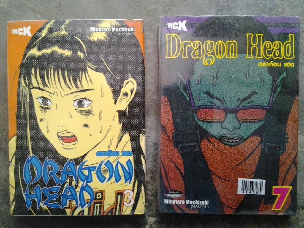 Dragon Head 1-9 เล่ม ยังไม่จบ สนพ.TMCX