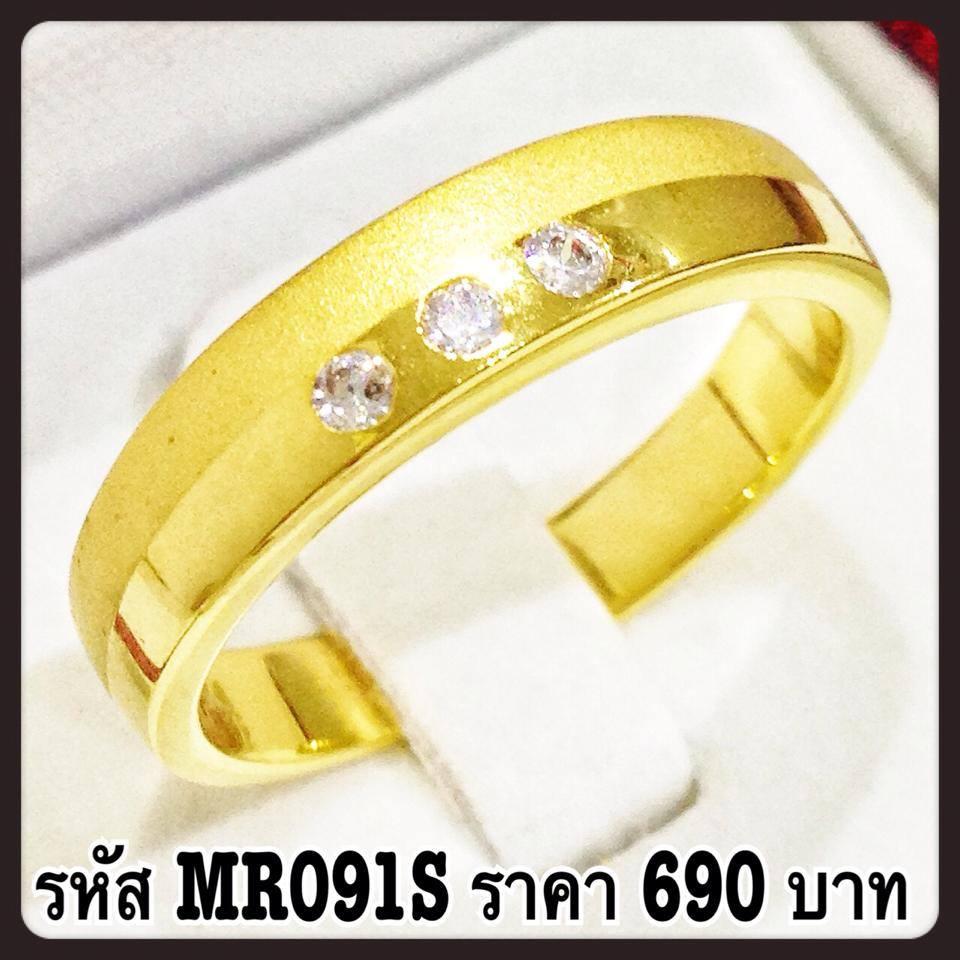 แหวนเพชร CZ รหัส MR091S size 63