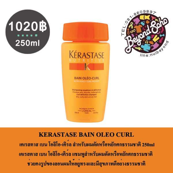 KERASTASE BAIN OLEO CURL เคเรสตาส เบน โอลิโอ-เคิร์ล สำหรับผมดัดหรือหยักศกธรรมชาติ 250ml