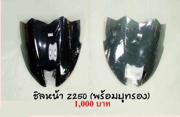 ชิลหน้า Z250 (พร้อมบูทรอง) #สีดำเข้ม/สีดำอ่อน