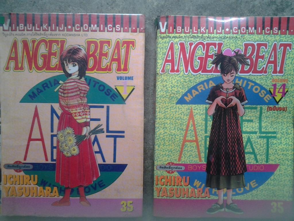 ANGEL BEAT 1-14 เล่มจบ