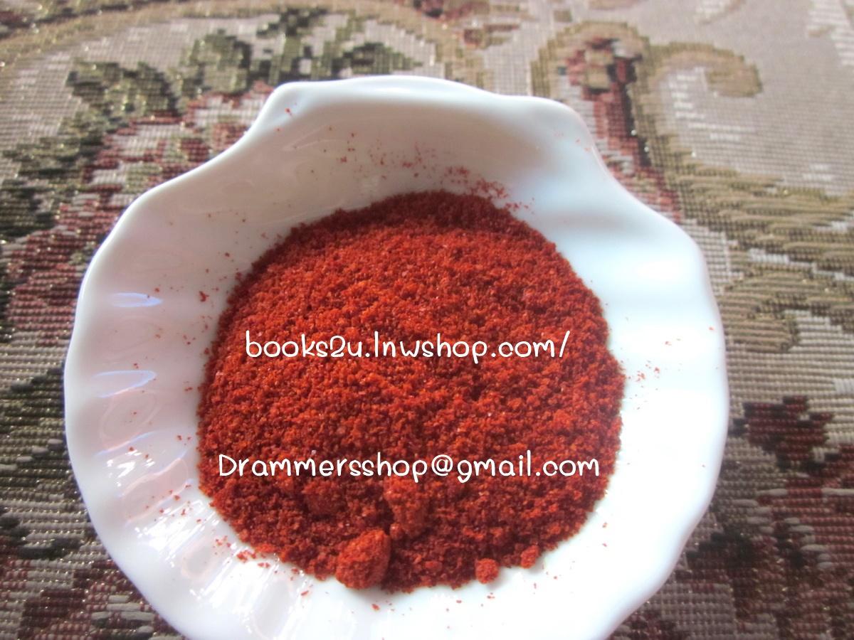 พริกป่นเกาหลี (250 g.)