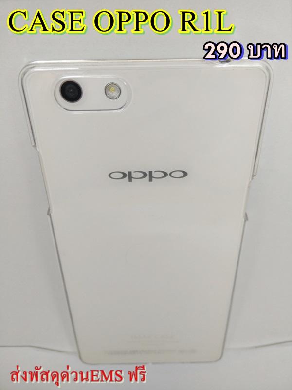เคสใส OPPO R1L เคสใสคุณภาพสูง (แข็ง)