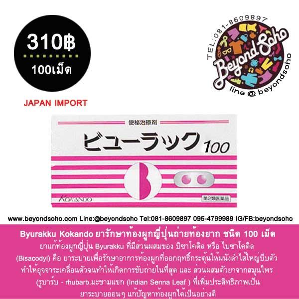 Byurakku Kokando(ビューラックA): ยารักษาท้องผูกญี่ปุ่น ถ่ายท้องยาก ชนิด 100 เม็ด