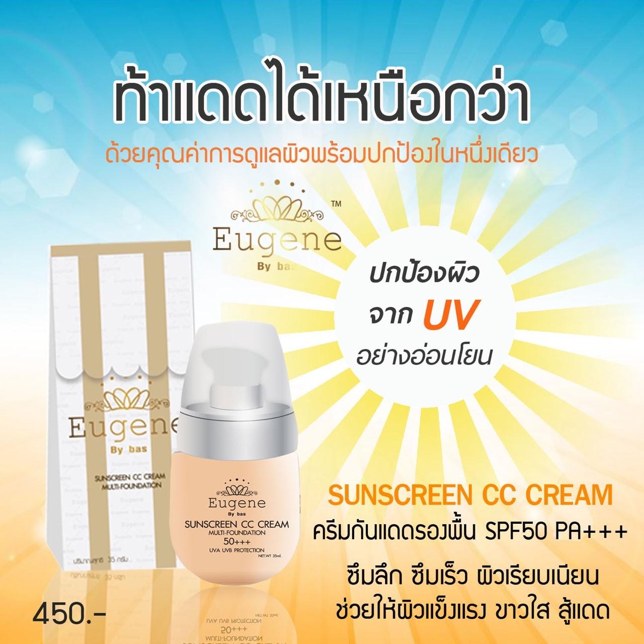 Eugene Sunscreen CC Cream 50++ กันแดดเนื้อบางเบา ปกปิดริ้วรอย ผิวหน้าเรียบเนียน เปล่งปลั่ง ฉ่ำวาว (บรรจุ 35g.)