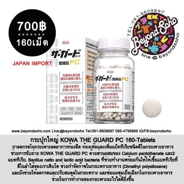 KOWA THE GUARD PC 160-Tablets ยาบำรุงกระเพาะจากญี่ปุ่น 160 เม็ด