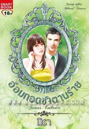 อ้อมกอดซาตานร้าย - ชุด สุดที่รัก / มิรา :: มัดจำ 250 ฿, ค่าเช่า 50 ฿ (smart book)
