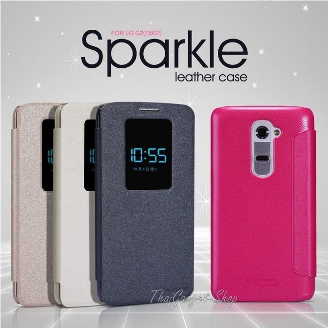 เคส LG G2 D802 ยี่ห้อ Nillkin Sparkle Series (Ultra Thin Leather Case) แถมฟิล์มกันรอย LG G2 ตรงรุ่น