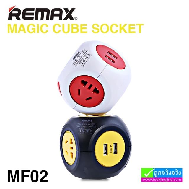 ปลั๊ก REMAX MAGIC CUBE SOCKET MF02 1500W (2A) ราคา 399 บาท ปกติ 1,300 บาท