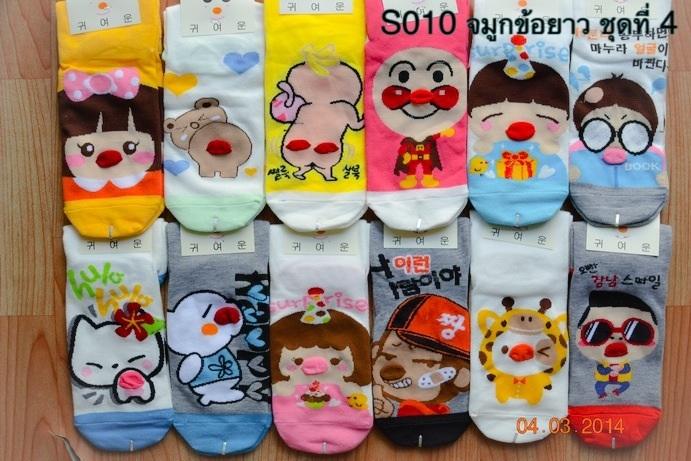 S010 **พร้อมส่ง** (ปลีก+ส่ง) ถุงเท้าแฟชั่นเกาหลี ลายการ์ตูน จมูกนูนสามมิติ ข้อยาว เนื้อดี งานนำเข้า(Made in China)