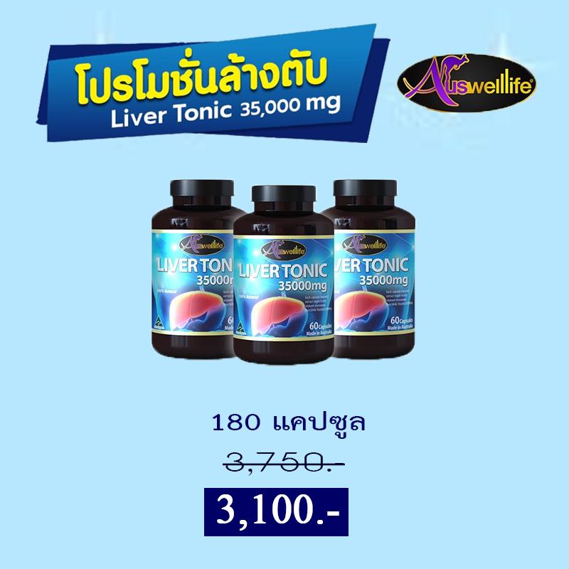 โปรโมชั่น 3 กระปุก Auswelllife Liver Tonic 35,000 mg ดีท็อกตับเกรดพรีเมี่ยมขายดีอันดับ1 จากออสเตรเลีย