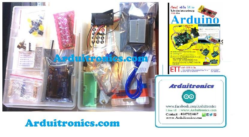 Arduino Starter Kit 3 + หนังสือ Arduino ของ ETT