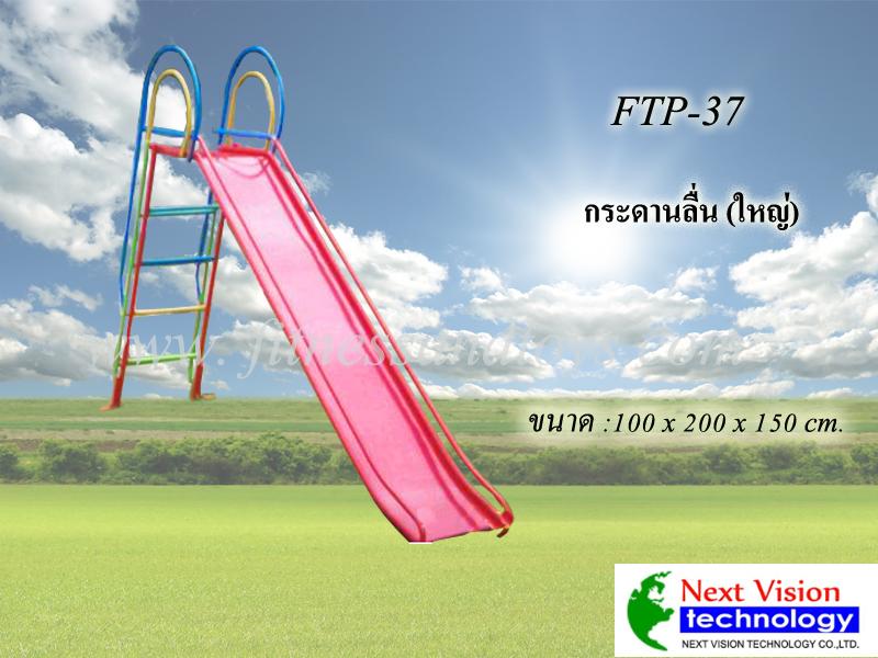 FTP-37 กระดานลื่น (ใหญ่)