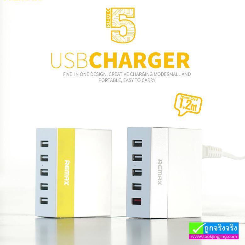 ที่ชาร์จ REMAX 5 USB RU-U1 ราคา 240 บาท ปกติ 940 บาท