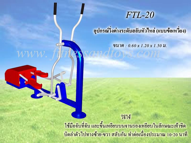 FTL-20 อุปกรณ์วิ่งต่างระดับสลับหัวไหล่ (แบบข้อเหวี่ยง)