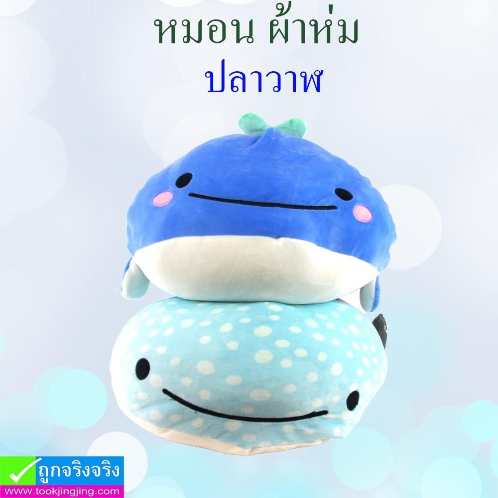 ตุ๊กตา หมอนผ้าห่ม ปลาวาฬ ลดเหลือ 470 บาท ปกติ 1,410 บาท