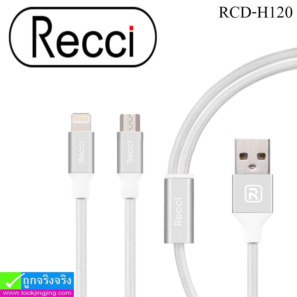 สายชาร์จ 2in1 Recci RCD-H120 MicroUSB/iPhone ราคา 120 บาท ปกติ 360 บาท