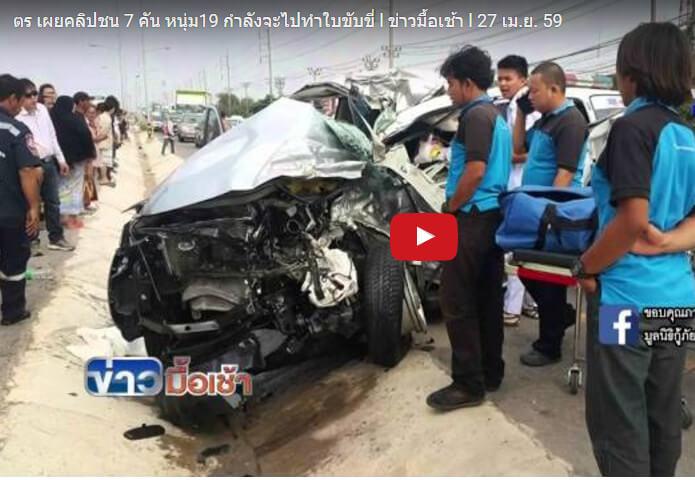 ภาพบันทึกอุบัติเหตุรถยนต์จากกล้องติดรถยนต์