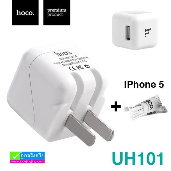 ที่ชาร์จ Hoco Premium Sets Charger + สายชาร์จ iPhone 5 UH101 ราคา 130 บาท ปกติ 325 บาท