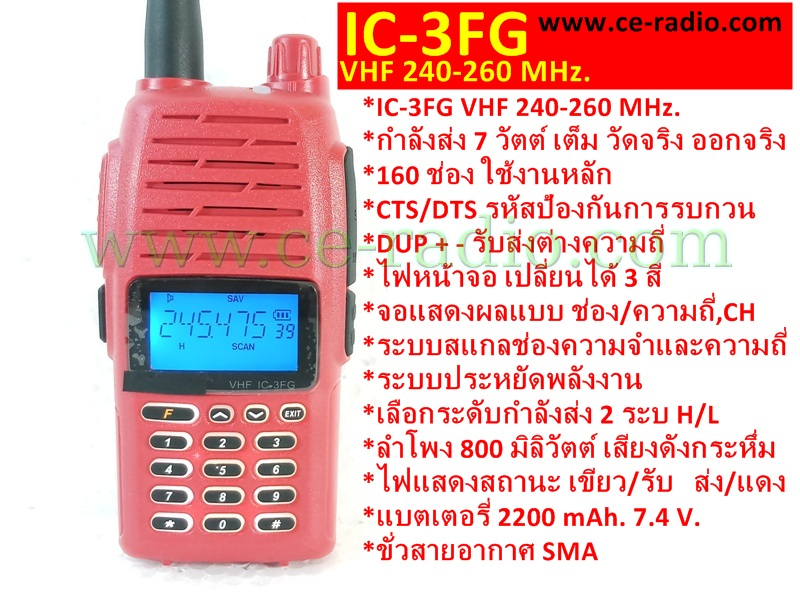 IC-3FG VHF 240-260 MHz. 7 วัตต์ วิทยุสื่อสารเครื่องแดง