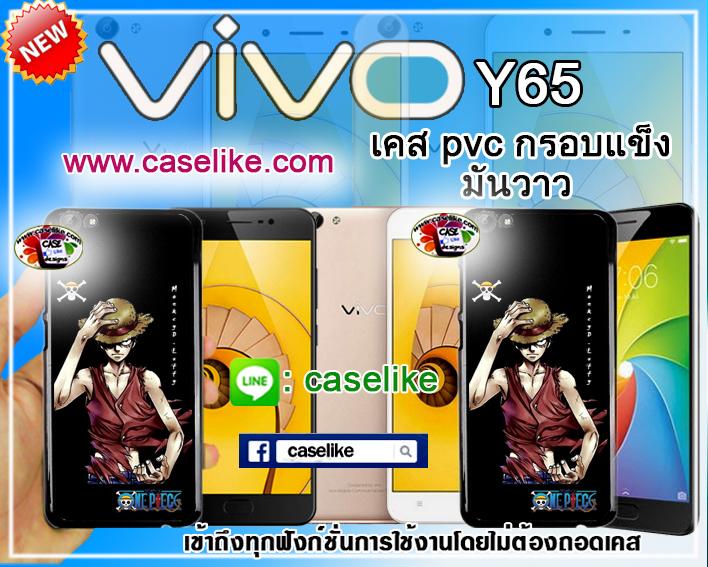 เคส Vivo Y65 วันพีช กรอบแข็ง ภาพมันวาว สีสดใส กันกระแทก