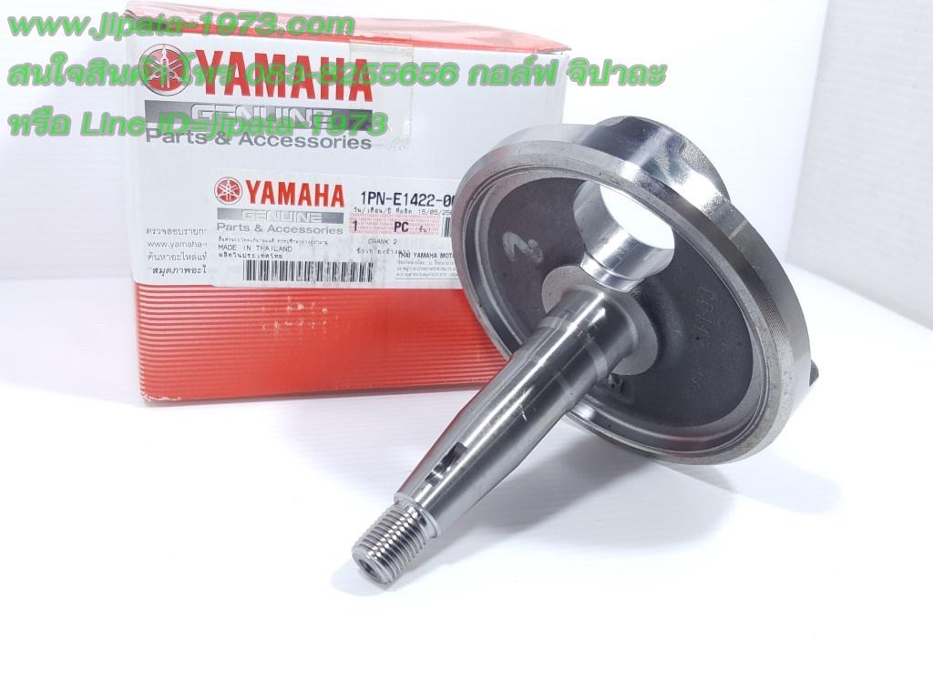 (Yamaha) เพลาข้อเหวี่ยงด้านขวา Yamaha Mio 125 i แท้