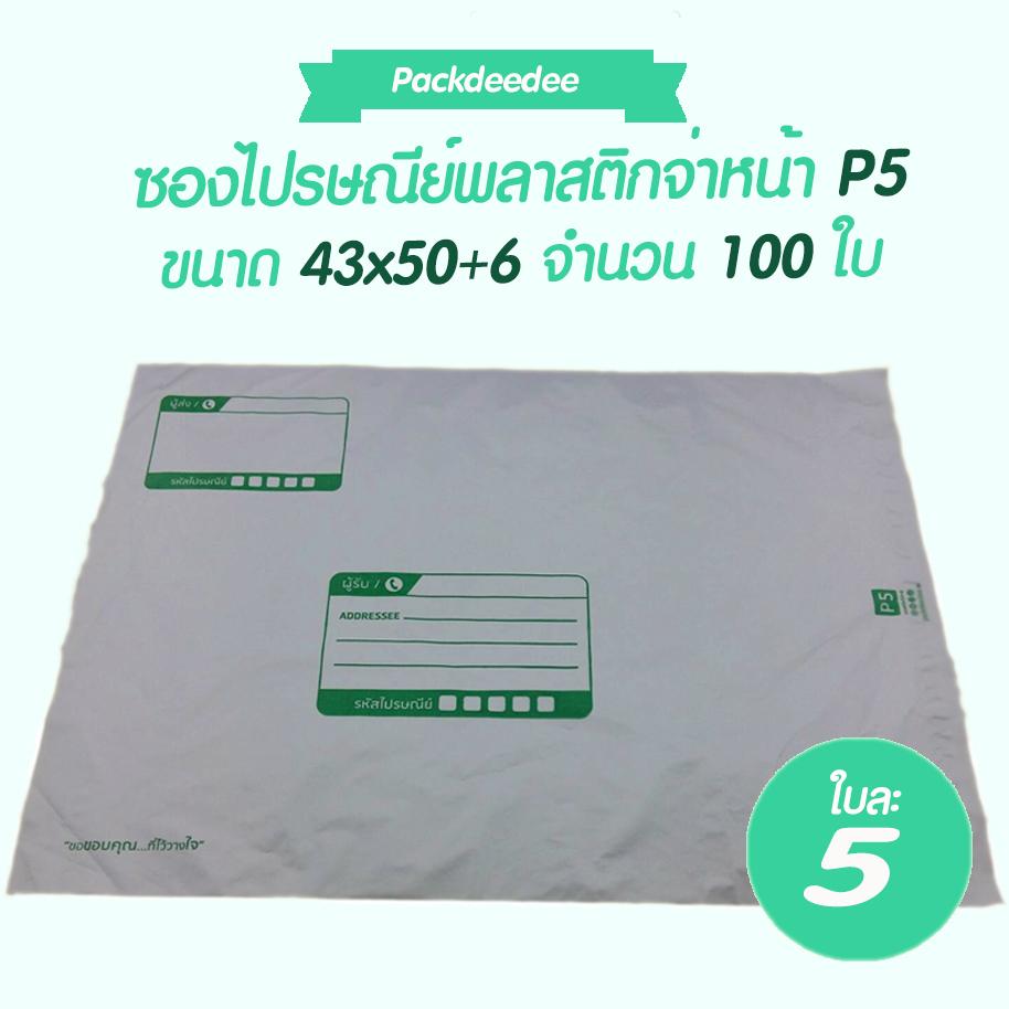 ซองไปรษณีย์พลาสติก จ่าหน้า P5 ขนาด 43x50+6 จำนวน100ใบ