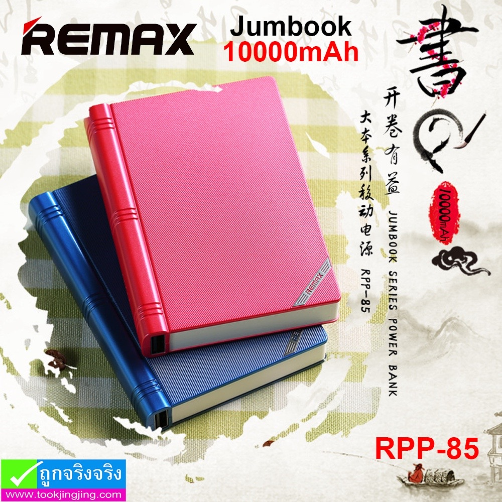 Remax Jumbook RPP-85