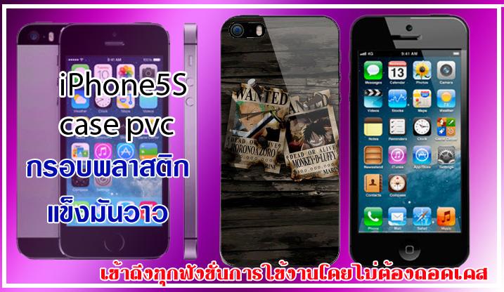 one piece iPhone5s case pvc